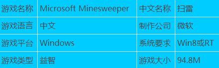 每日推荐 Win8游戏下载 扫雷