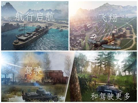 每日推荐 iPad游戏下载 战斗霸权中文版