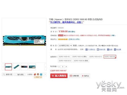 宇瞻盔甲武士 DDR3 1600 8G京东售价509元