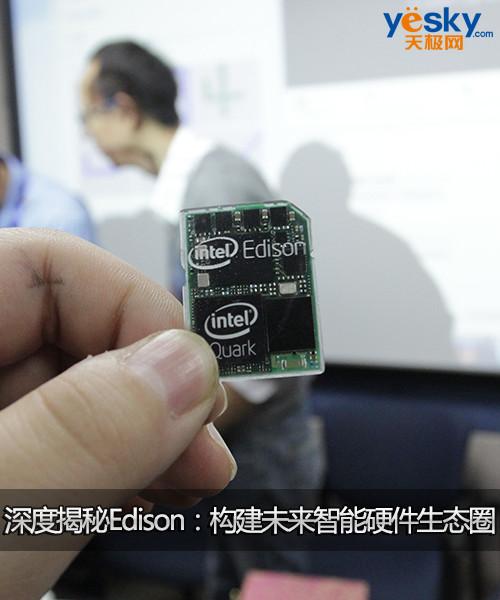 揭秘英特尔Edison:构建未来智能硬件生态圈
