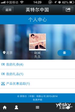 玩转最强公众账号:英特尔中国带你体验O2O