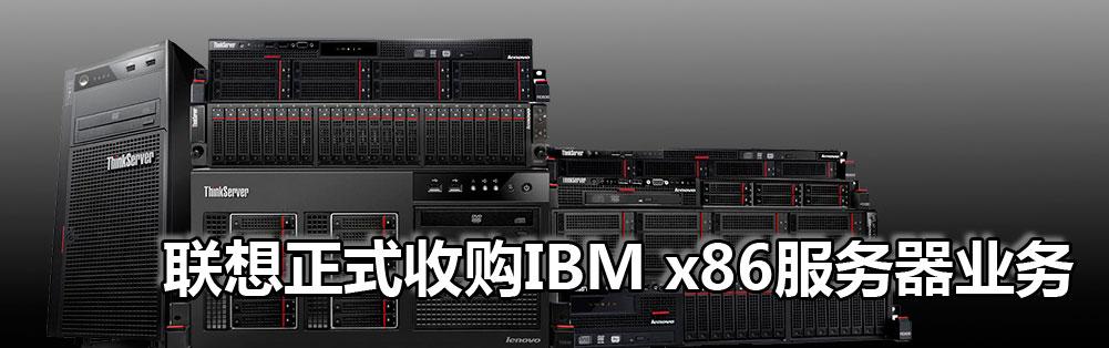 联想正式收购IBM X86服务器业务