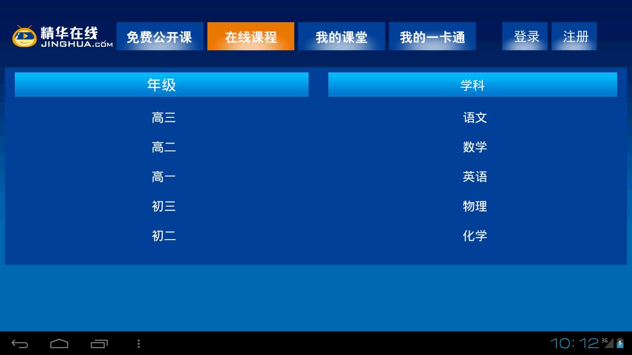 精华e学堂截图2