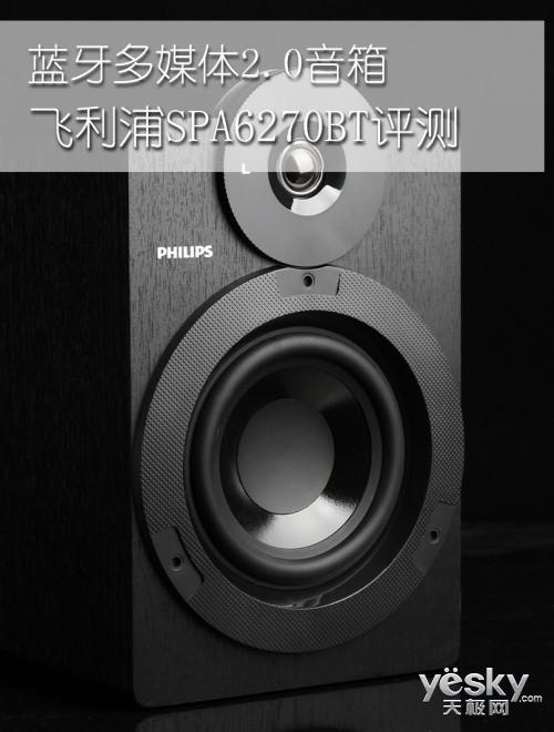蓝牙多媒体2.0音箱 飞利浦SPA6270BT评测
