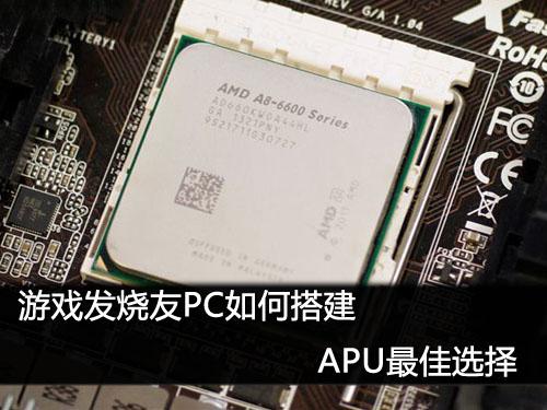 游戏发烧友PC如何搭建 APU最佳选择