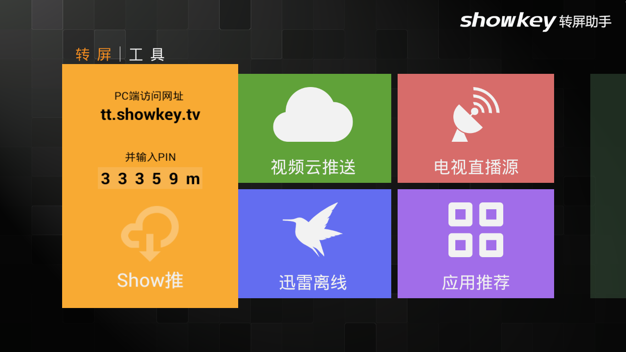 ShowKey转屏tv版截图1