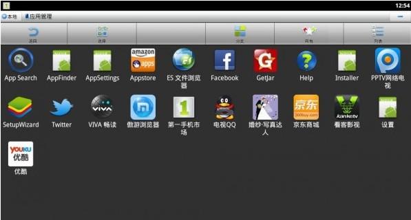 ES文件浏览器TV版截图1