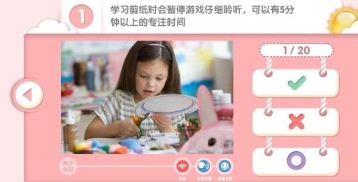儿童发展评测tv版截图2