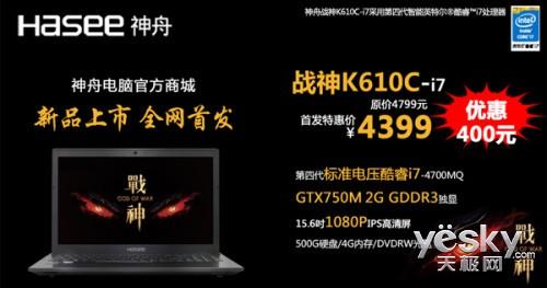 【热销】首发!神舟GT750M游戏本战神K610C-i7特惠4399