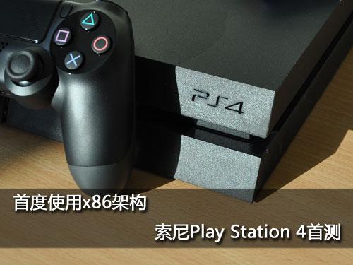 首度使用x86架构 索尼Play Station 4首测
