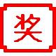PLuckyDraw(年会抽奖软件)标题图