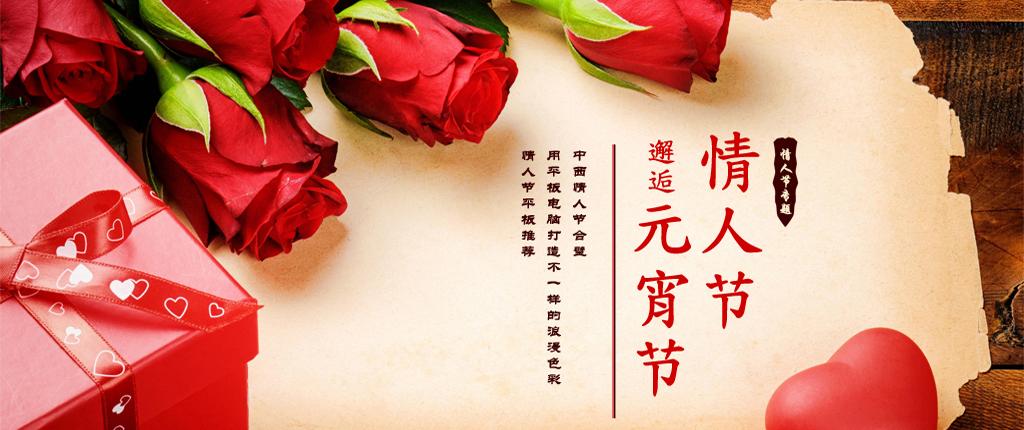 """当情人节""""邂逅""""元宵节 节日平板大推荐"""