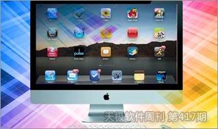 苹果或整合Mac OS与iOS平台 完善智能生态链