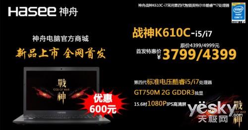 【特惠】GT750M游戏本战神K610C疯狂3799起