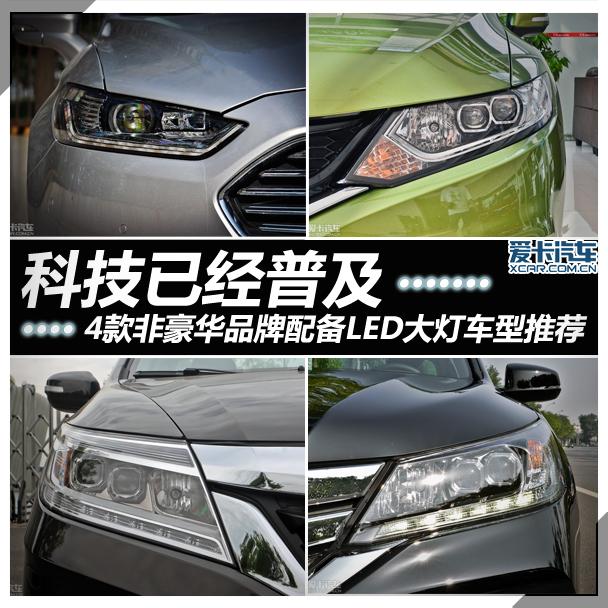 科技已经普及 4款配备LED大灯车型推荐