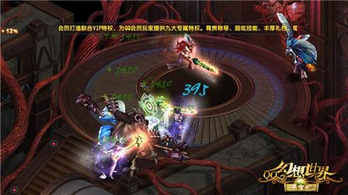 QQ幻想世界截图1