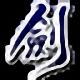 剑舞:逍遥江湖标题图