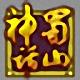蜀山神话标题图