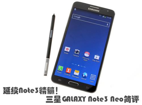延续Note3精髓!三星GALAXY Note3 Neo简评