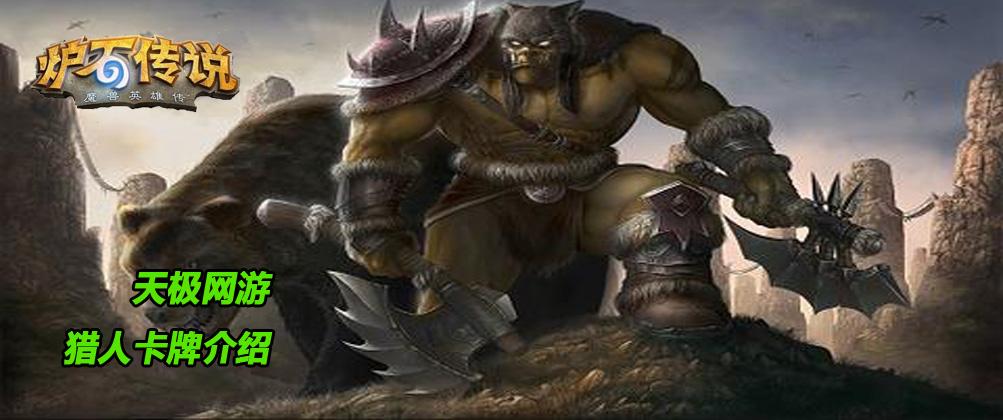《炉石传说》猎人卡牌介绍