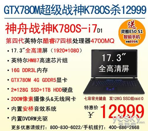 【热销】送899元四核手机 神舟超级战神游戏本降1K