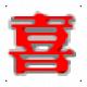 喜片影楼管理软件标题图