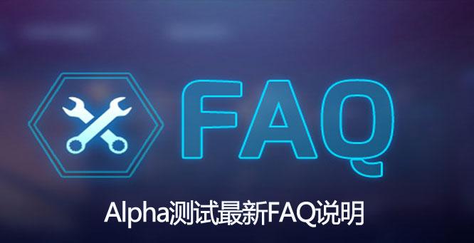 《风暴英雄》Alpha测试最新FAQ说明