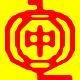 中文汉语拼音无重码标题图