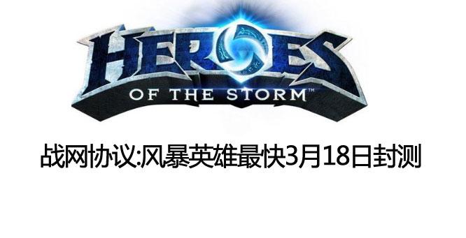 战网协议:风暴英雄最快3月18日封测?
