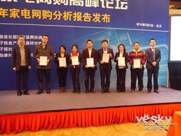 松下获评2013年度中国家电网购最受欢迎品牌