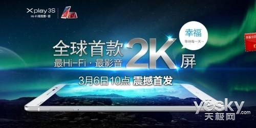 全球首款2K屏智能手机vivo Xplay3S 3月6日电商首发