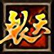 裂天之刃:天宫神话标题图