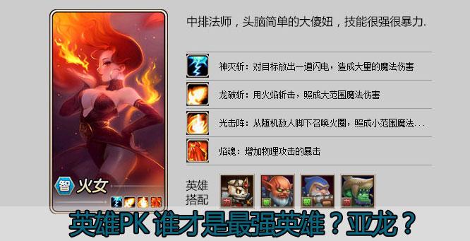 小冰冰传奇新英雄PK 谁才是最强英雄?亚龙?