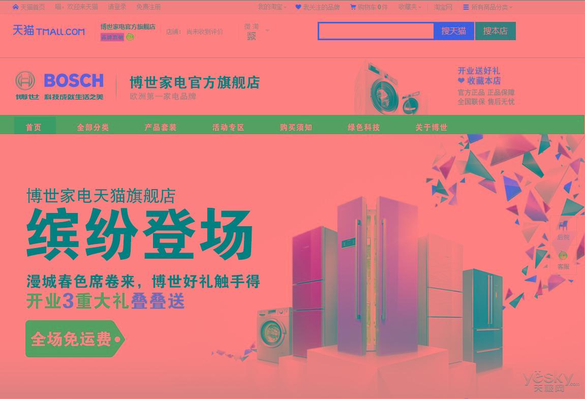 天猫商城旗舰店_博世家电官方旗舰店正式入驻天猫商城_天极网