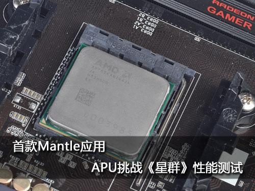 首款Mantle应用 APU挑战《星群》性能测试