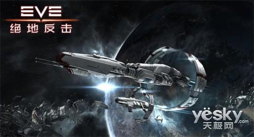 《EVE:绝地反击》全新烤鸭抢先看攻略董大舰船图片