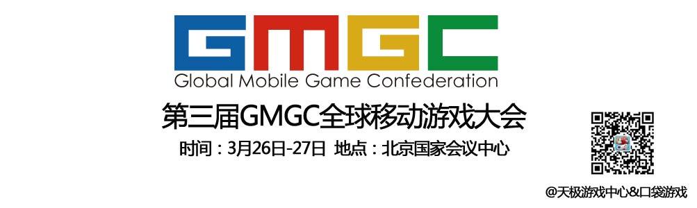 GMGC_GMGC2014_全球移动游戏大会天极报道