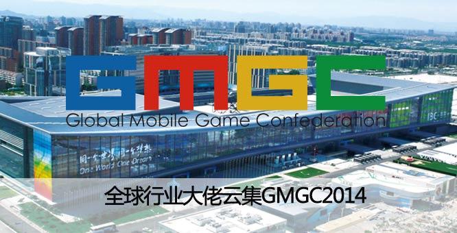 "GMGC2014 北京上演国际""游戏总动员"""