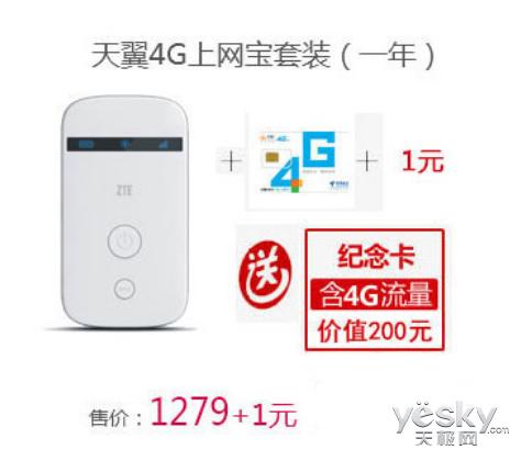 优惠go 北京电信天翼4G实惠套餐选购指南