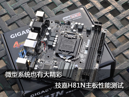 微型系统也有大精彩 技嘉H81N主板性能测试