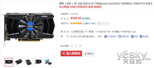 高性能低温度 微星R7 240京东价499元