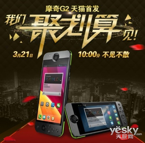 摩奇G2游戏手机将于3.21亮相天猫聚划算_天极