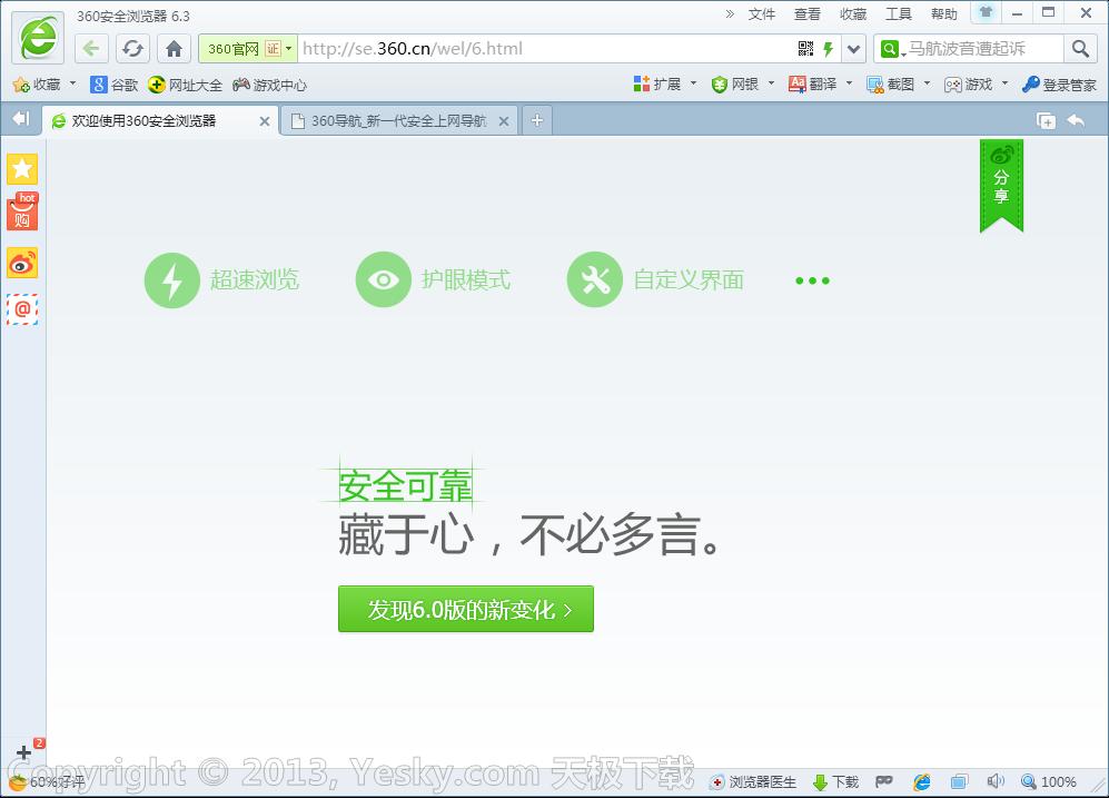 360浏览器XP加固专版截图1