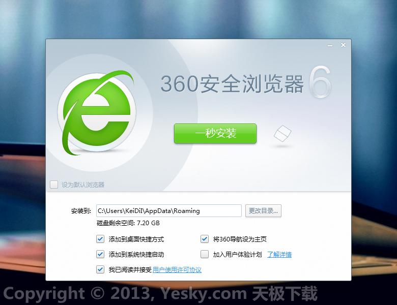 360浏览器XP加固专版截图2