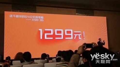 台电携手英特尔发布最快64位平板X98 3G版