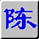 陈桥拼音标题图