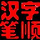 汉字笔顺演示软件标题图