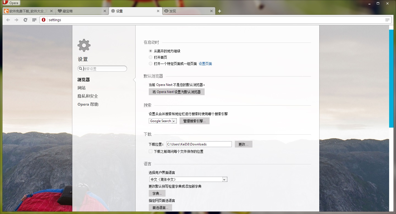 欧朋浏览器(Opera)截图2