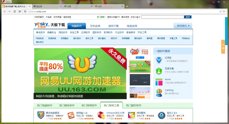 欧朋浏览器(Opera)截图3