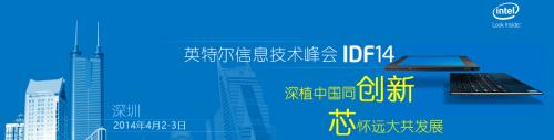 中国创新领衔!IDF2014主题演讲关键词预测